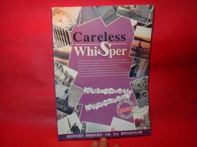 【愛悅二手書坊 11-27】Careless WhiSper  聽歌學英文(無光碟)