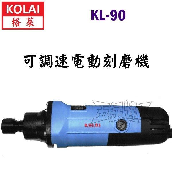 【五金達人】KOLAI 格萊 KL-90 可調速電動刻磨機 研磨機 砂輪機 雕刻機