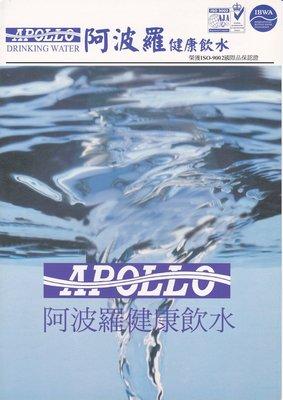 "APOLLO 阿波羅健康飲水 ""全省地區"" 宅配 - 桶裝水、包裝水、蒸餾水、礦泉水、竹炭水、純水、飲水機、開飲機"