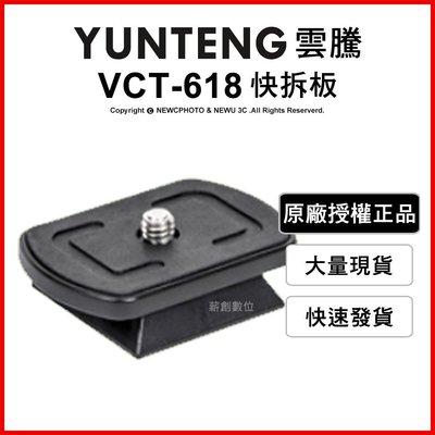 【薪創台中】YUNTENG 雲騰 VCT-618 快拆板 快拆雲台 三腳架 攝影機 1/4 螺絲 通用配件 相機