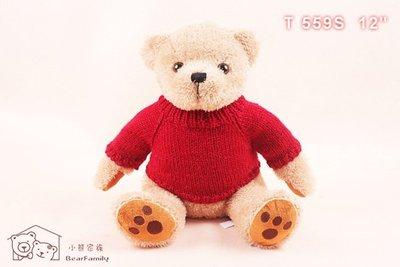 棕色毛衣熊 全身45公分 坐姿30公分 含繡一行字