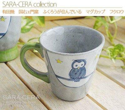 日本有田燒貓頭鷹咖啡杯,送禮人氣款,一個杯子就有三隻貓頭鷹~最特別的禮物都在奧爾思~