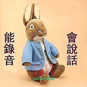 美學166可錄音勝女的代價彼得兔娃娃公仔情人節送男女友3453❖72101