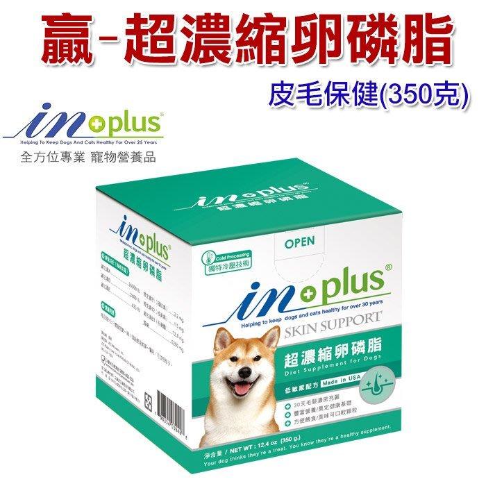 ☆~狗族遊樂園~☆IN-Plus贏超濃縮卵磷脂-迷你罐裝350g