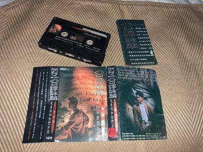 【李歐的音樂】寶麗金唱片1990年代 譚詠麟 我真的和他們不同 精選輯  錄音帶
