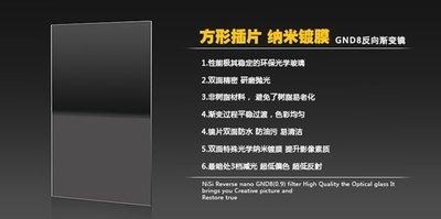 日本 NiSi 超薄 玻璃 方形濾鏡 150x170mm GND8 0.9 插片濾鏡 中灰反向漸變鏡 GND8方型