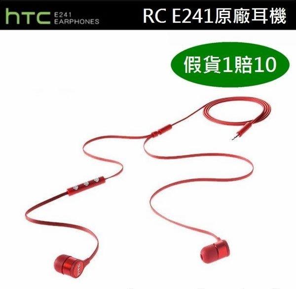 【假貨1賠10】HTC RC E241【原廠耳機】原廠二代入耳式耳機Butterfly3 Desire 825 828