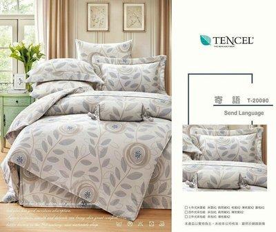 週年慶【嫁妝寢具】專櫃TENCEL .頂級萊賽爾100%天絲 加大6*6.2尺.七件式床罩組 內速加高35公分 新竹市