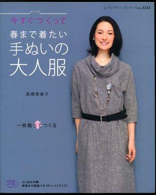 紅蘿蔔工作坊/裁縫~高橋恵美子 / 春まで着たい手ぬいの大人服(附實物大紙型)(日文書)9D