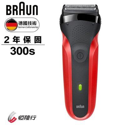【小饅頭家電】德國百靈BRAUN三鋒系列電鬍刀(紅) 300s-R【贈面膜】 台南市