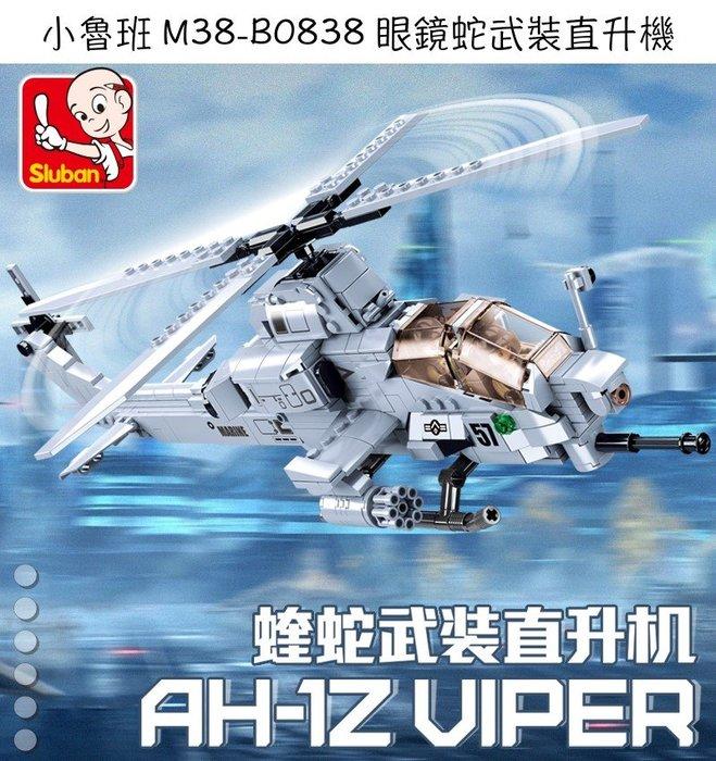 ◎寶貝天空◎【小魯班 M38-B0838 眼鏡蛇武裝直升機】小顆粒,軍事系列,阿帕契直升機,可與LEGO樂高積木相容