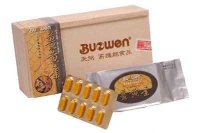 BUOWEN【伯溫生技】-天然薑黃素Curcumin 【植物膠囊】【120顆/盒 】