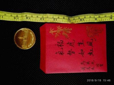 下訂前先聯絡,總統馬英九農曆紅包,福虎生風氣勢如虹。