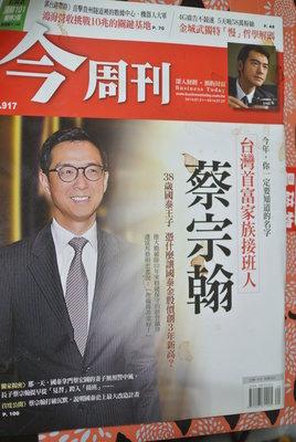 今周刊 917 ~ 封面故事 台灣首富家族接班人 蔡宗翰   ~ 今周文化