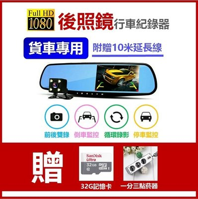 附發票【貨車專用】【送32G+點菸器】行車記錄器 4.3寸螢幕 高清夜視1080P 廣角鏡170度 停車監控 R2紀錄器