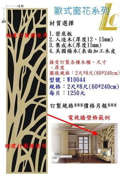 網建行☆鏤空窗花板-電腦雕刻-鏤空雕刻-雕刻-浮雕-新式系列☆2尺X8尺 (密迪板)-每片1250元