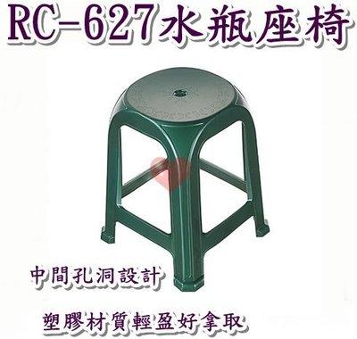 《用心 館》  水瓶座椅 尺寸38*38*47.3cm 戶外桌椅 椅子 RC-627