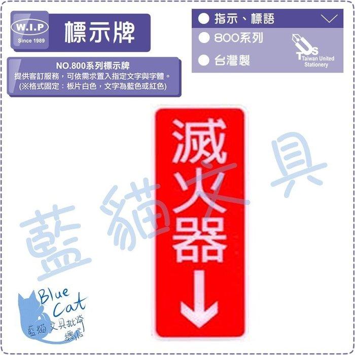 【可超商取貨】800系列標示牌 告示牌 指示牌 標誌牌 指標性【BC02386】800 滅火器【W.I.P】【藍貓】