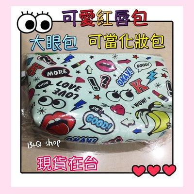 現貨在台 可愛小清新包 韓國熱銷摩登包 創意化妝包 大容量防水收納包 手拿包 化妝包