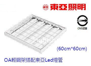 (LL) 東亞 60*60cm LED輕鋼架 含東亞原廠4支LED燈管 OA燈具 輕鋼架燈具 白光/自然光
