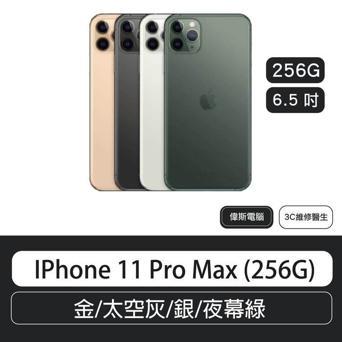 IPhone 11 Pro Max (256G) 6.5吋  金/太空灰/銀/夜幕綠