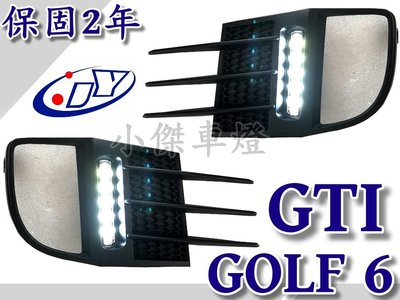 小傑車燈精品--VW GOLF 6 GTI 09 10 11 12 專用 日行燈 含外框 三段式功能保固二年