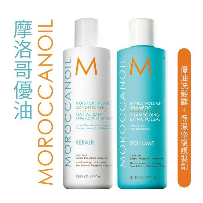 摩洛哥優油 MOROCCANOIL 優油洗髮露+保濕修復護髮劑 250ml+250ml 【特價】異國精品