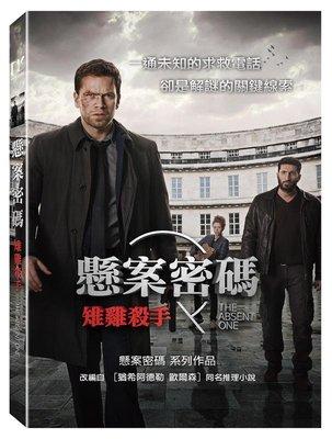 (全新未拆封)懸案密碼:雉雞殺手 The Absent One DVD(得利公司貨)