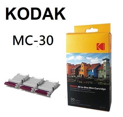 ((名揚數位)) KODAK 柯達 2x3 相片紙 (拍立得、信用卡大小)一體式墨盒*30張(MC-30)PM-220