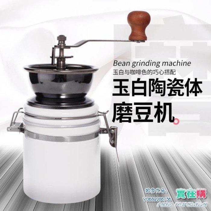 玉白陶瓷體磨豆機 咖啡豆研磨機 手搖咖啡機 小型手動磨粉機jy【聖誕特惠】