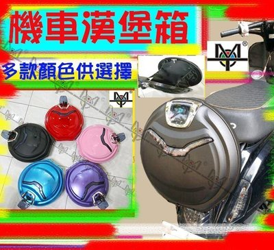 【MOT摩改】免運 漢堡箱 LIKE fiddle Many110 Cuxi JBUBU    圓型  漢保箱 置物箱