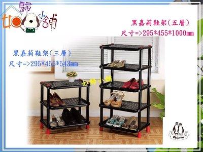 如歸小舖 BI-5872-5 黑嘉莉鞋架(五層) 可放10雙鞋子 黑色耐髒 台灣製造 居家收納  6組