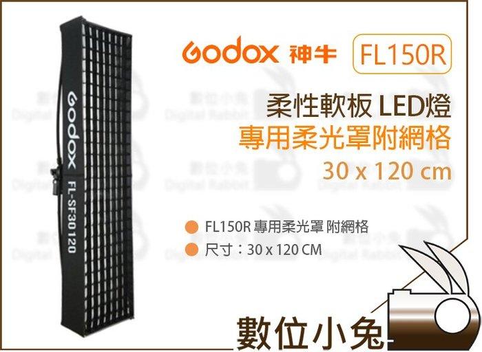 數位小兔【Godox 神牛 柔性軟板 LED燈 FL150R 專用柔光罩 附網格 30x120cm】無影罩 閃燈 柔光箱