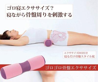 《超熱銷》日本進口 COGIT 瑜珈美體棒 骨盤枕 骨盤矯正瑜珈運動 附整骨專家教學DVD