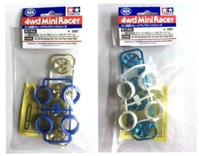 田宮四驅車零件 A-SPOKE 輪圈連胎 白/藍胎藍圈 95099/95098