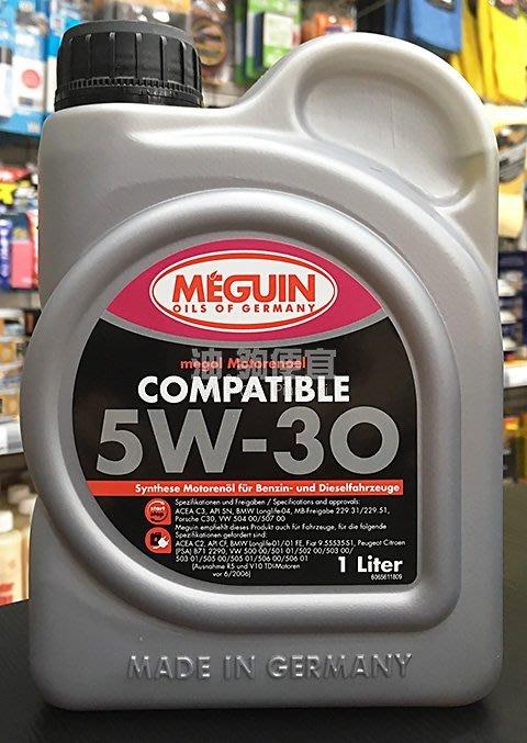 『油夠便宜』Meguin 德國 5W30 合成機油(6561) #5615