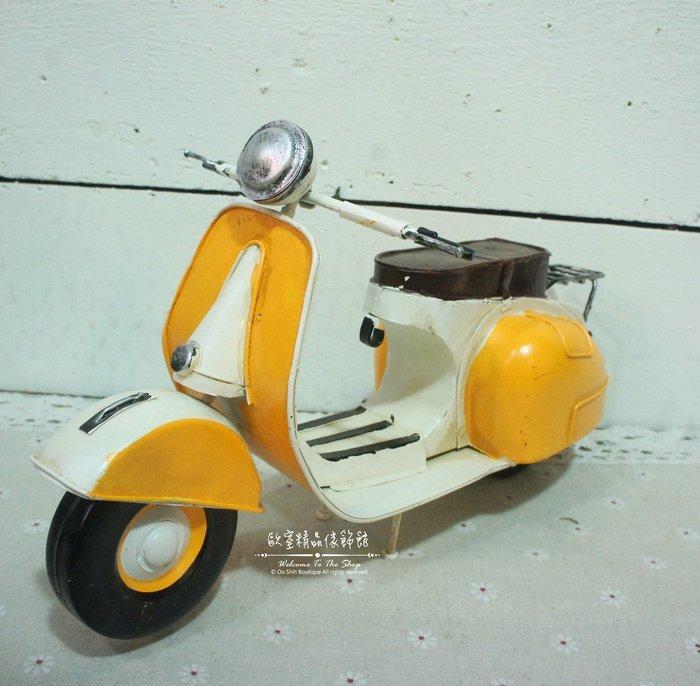 ~*歐室精品傢飾館*~Loft工業 美式鄉村 復古 黃 鐵製 老偉士 偉士牌 摩托車 模型 收藏 擺飾~新款上市~