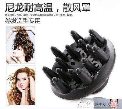 吹風筒風罩-Rcy-7008吹風機專用風罩(其他型號不可用)【愛美女人】