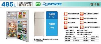禾聯HERAN HRE-4821V雙門冰箱