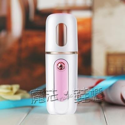 納米噴霧補水儀冷噴機美容蒸臉神器面部保濕充電寶加濕器 -紫色薇洋