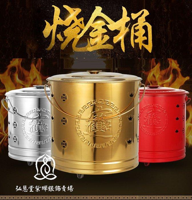 【弘慧堂】 燒紙桶 聚寶桶 化金桶 焚化爐元寶桶焚香桶 拜神燒金加厚不銹鋼聚寶