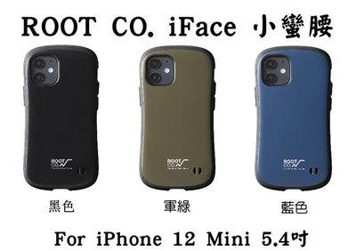 --庫米--ROOT CO. iFace iPhone 12 Mini 5.4吋 軍規防摔-現貨+預購