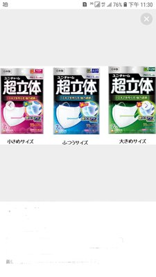 【我最便宜】日本製Unicharm口罩 大/中/小碼 【跨國快送】