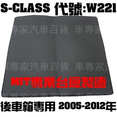 05~13年 S300 S350L S400 S400H S450L S500L 後廂 後