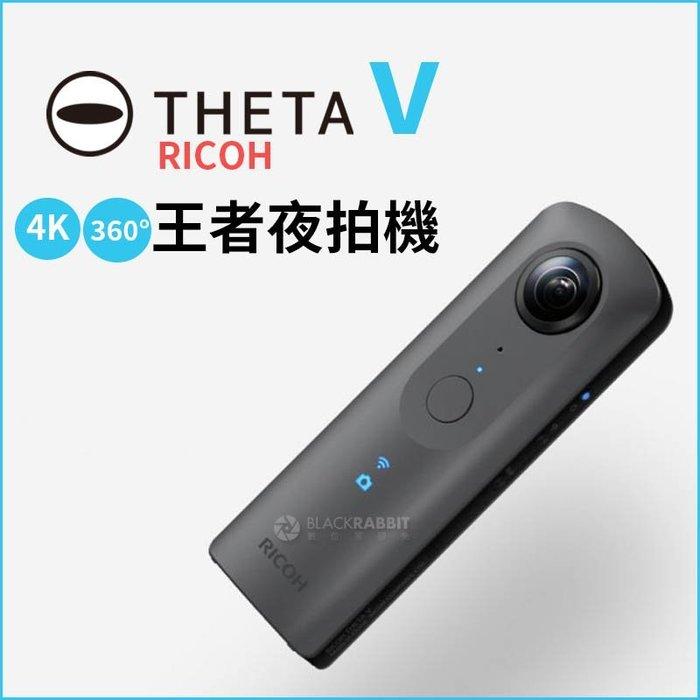 數位黑膠兔【 RICOH 理光 THETA V 4K 360度 王者夜拍機 】環景 30fps 全景  攝影機 相機