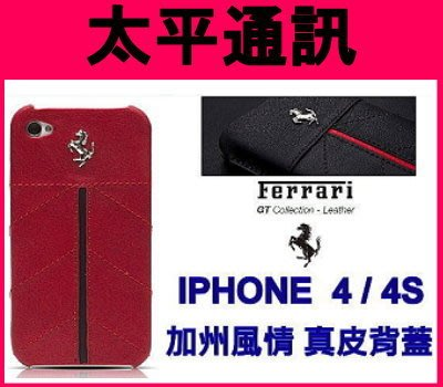 ☆太平通訊☆Ferrari 法拉利 iPhone4S 4 加州風情真皮背蓋外殼【紅色】【公司貨】另有IPHONE 5