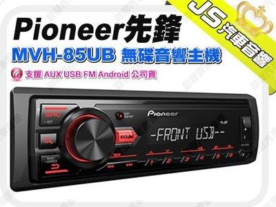 勁聲影音科技 Pioneer 先鋒 MVH-85UB 無碟音響主機 支援 AUX USB FM Android 公司貨