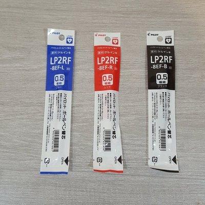 百樂 pilot LP2RF-8EF 0.5mm Juice果汁筆芯 好好逛文具小舖