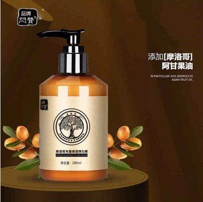 【買ㄧ送二】摩洛哥精華彈力素護捲髮保濕定型持久精華香水型直髮能抓捲 捲髮能更Q彈 280ml