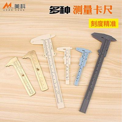 雜貨小鋪 塑料游標卡尺 小型銅卡尺迷你游標卡高精度厚度測量尺子工具文玩